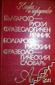 Българско-руски фразеологичен речник