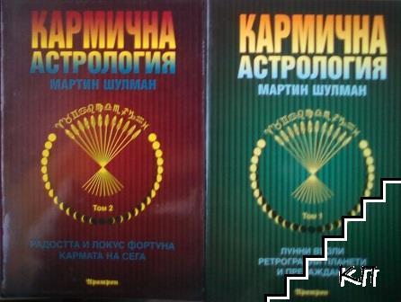 Кармична астрология. Том 1-2