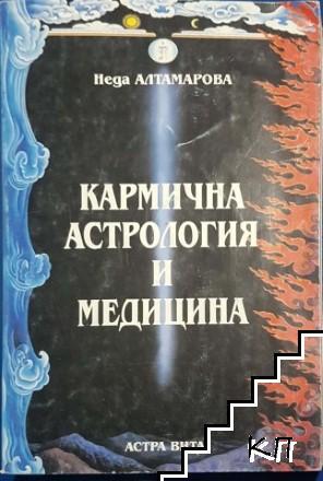 Кармична астрология и медицина