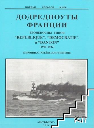 Боевые корабли мира: Додредноуты Франции