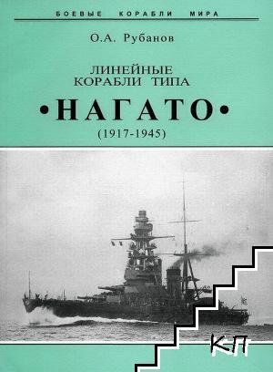 """Боевые корабли мира: Линейные корабли типа """"Нагато"""" (1911-1945)"""