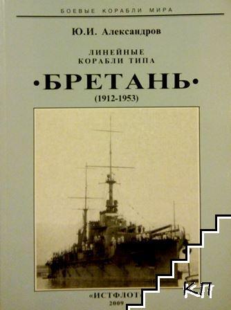 """Боевые корабли мира: Линейные корабли типа """"Бретань"""" (1912-1953)"""