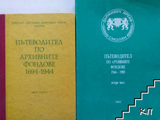 Държавен архив - Смолян: Пътеводител по архивните фондове. Част 1-2