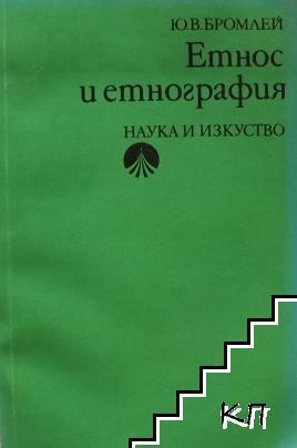 Етнос и етнография