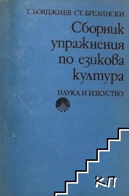Сборник упражнения по езикова култура