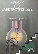 Речник по електротехника