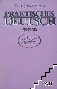 Praktisches Deutsch / Практика немецкого языка