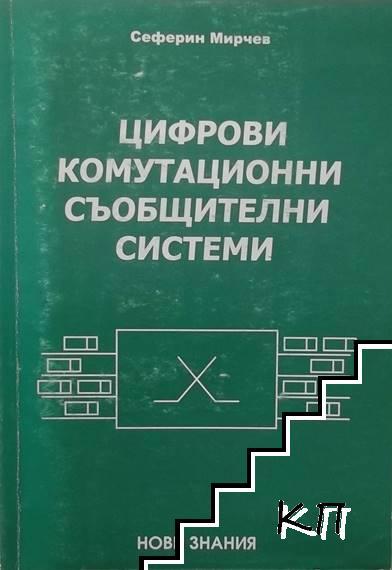 Цифрови комутационни съобщителни системи