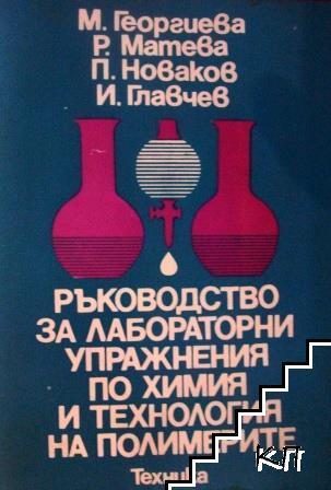 Ръководство за лабораторни упражнения по химия и технология на полимерите