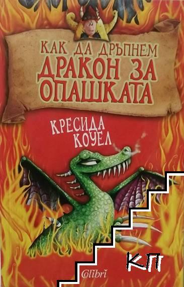 Как да дръпнем дракон за опашката