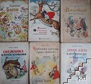 Приказки. Комплект от 7 книги