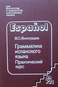 Грамматика испанского языка. Практический курс
