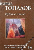 Избрани романи. Том 1