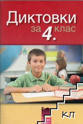 Диктовки за 4. клас