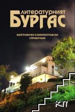 Литературният Бургас