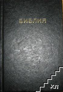 Библия, или книгите на свещеното писание на Стария и Новия заветъ