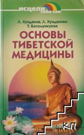 Основы тибетской медицины