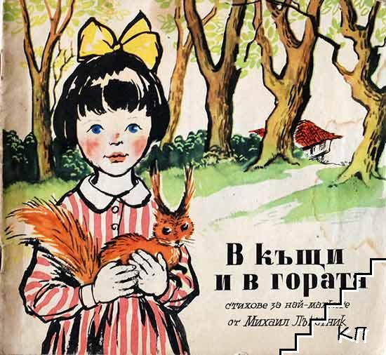 В къщи и в гората