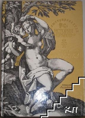 Иллюстрированная история нравов. Том 1: Эпоха Ренессанса