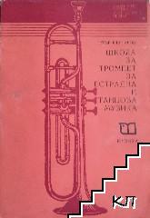 Школа за тромпет за естрадна и танцова музика