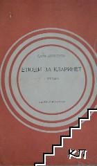 Етюди за кларинет