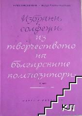 Избрани солфежи из творчествотона българските композитори
