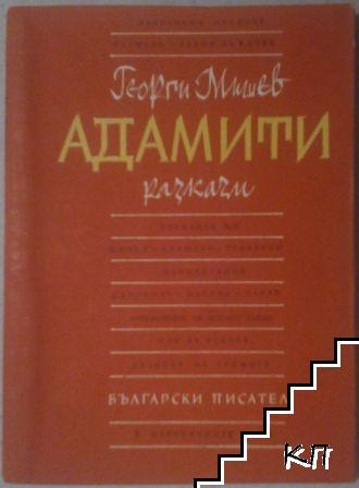 Адамити