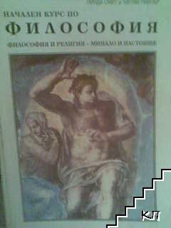 Начален курс по философия