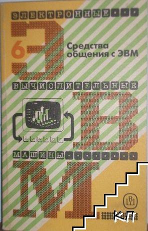 Электронные вычислительные машины. Средства общения с ЭВМ
