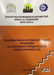 Геохимични и агроекологични проблеми на Златишко-Пирдопското поле и околността