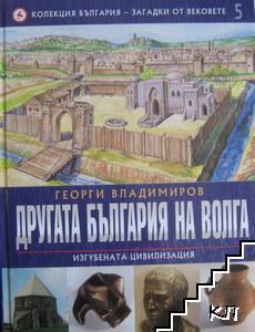Колекция България - загадки от вековете. Том 5: Другата България на Волга. Изгубената цивилизация