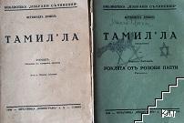 Тамил'ла / Тамил'ла: Роклята отъ розови паети