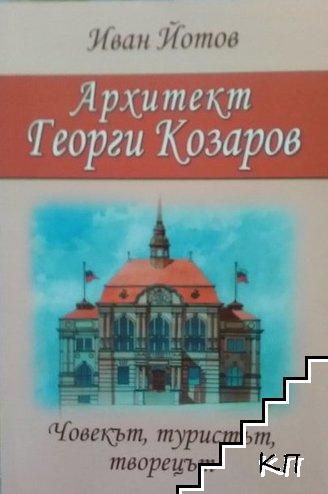 Архитект Георги Козаров