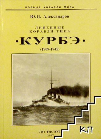 """Боевые корабли мира: Линейные корабли типа """"Курбэ"""" (1909-1945)"""