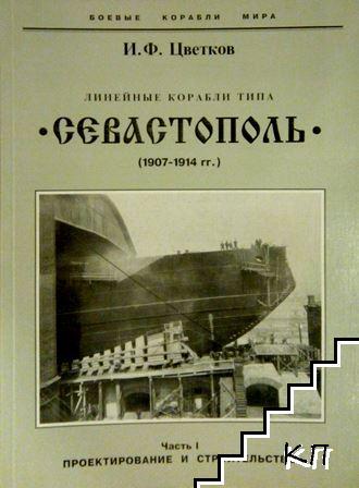 """Боевые корабли мира: Линейные корабли типа """"Севастополь"""" (1907-1914). Часть 1: Проектирование и строительство"""