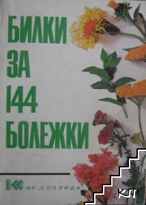 Билки за 144 болежки