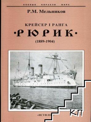"""Боевые корабли мира: Крейсер I ранга """"Рюрик"""" (1889-1904)"""