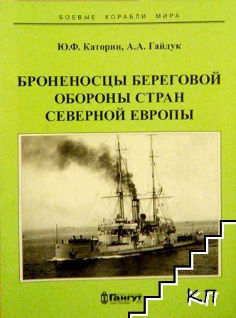 Боевые корабли мира: Броненосцы береговой обороны стран Северной Европы