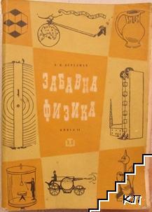 Забавна физика. Книга 1
