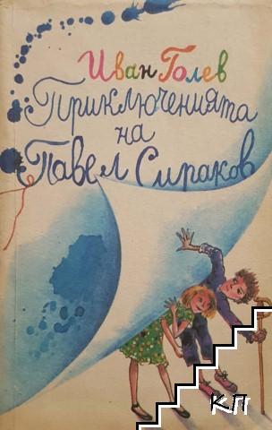 Приключенията на Павел Сираков