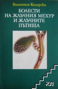 Болести на жлъчния мехур и жлъчните пътища