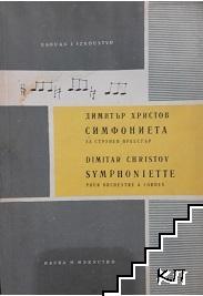 Симфониета за струнен оркестър