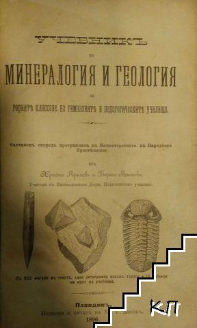 Учебникъ по минералогия и геология за ученици въ по горните класове и педагогическите училища