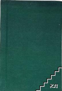 """Юбилеенъ сборникъ на Варненската Държавна Мъжка гимназия """"Фердинандъ I"""". 1879-1929"""
