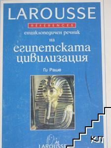 Енциклопедичен речник на египетската цивилизация