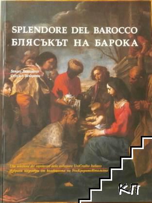 Блясъкът на Барока / Splendore Del Barocco