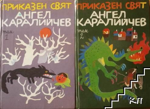 Приказен свят в три тома. Том 1-2