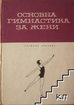 Основна гимнастика за жени