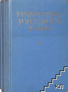 Грамматика русского языка. Том 1-2