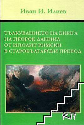 Тълкуванието на Книга на пророк Даниил от Иполит Римски в старобългарски превод